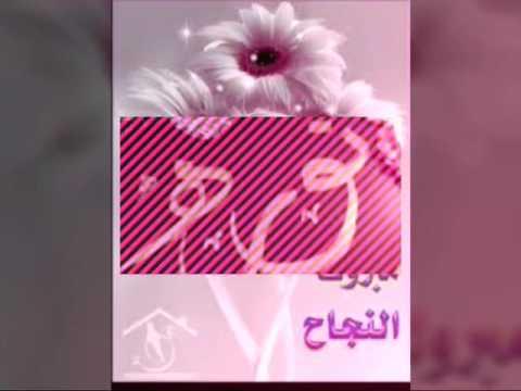 مبروك التخرج والنجاح نوره Youtube
