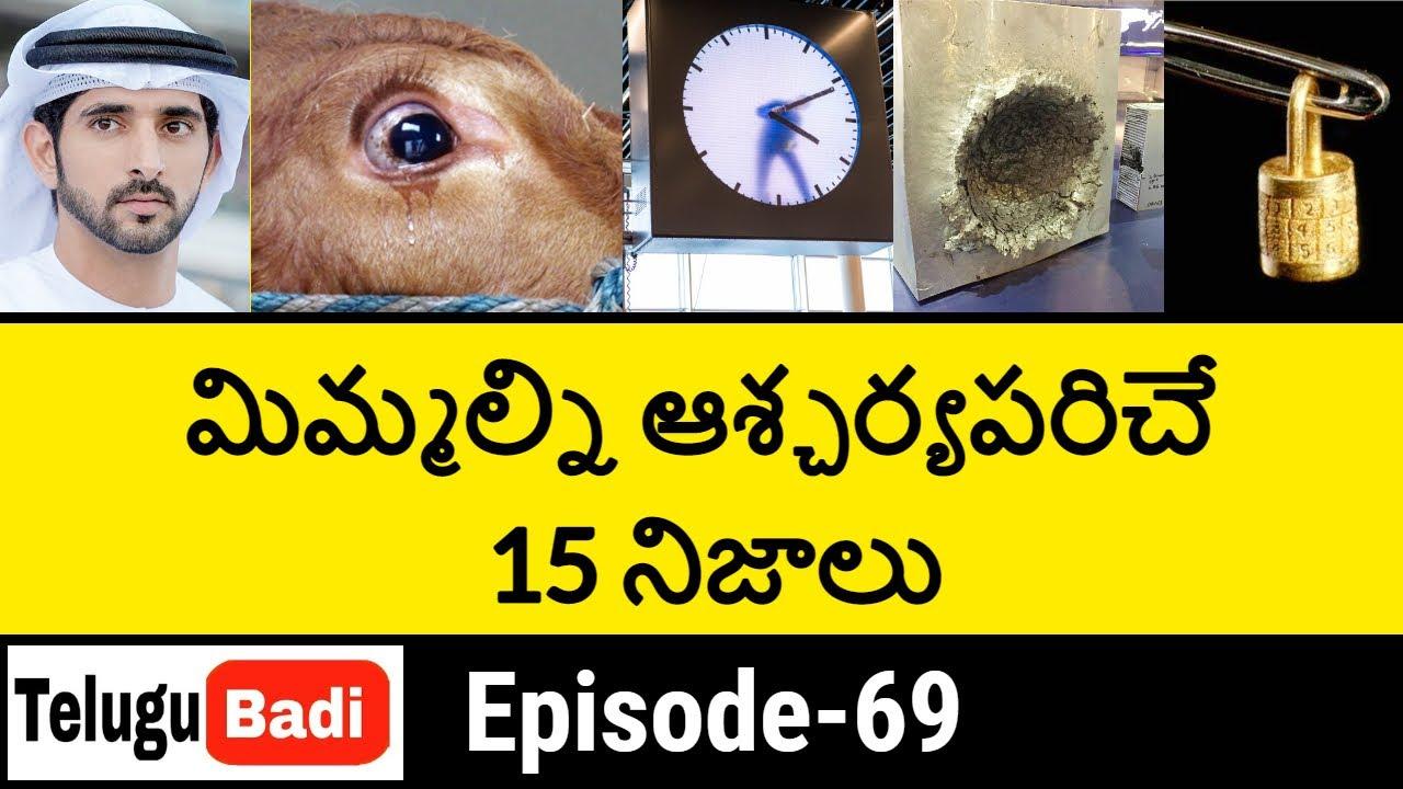 Top 15 Interesting Facts in Telugu | Unknown and Amazing Facts | Episode 69 | Telugu Badi