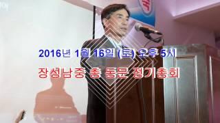 장성남중 총 동문 정기총회 홍보영상