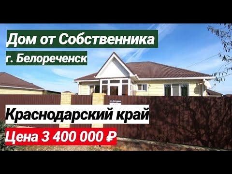 ПРОДАЖА ДОМА ЗА 3 400 000 РУБЛЕЙ В КРАСНОДАРСКОМ КРАЕ, Г. БЕЛОРЕЧЕНСК