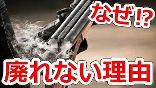 2連式ショットガンが絶対に廃れない理由【NHG】実銃解説