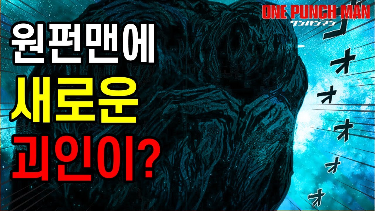 원펀맨 리메이크 182화 - 원펀맨에 새로운 괴인이 등장했다?!
