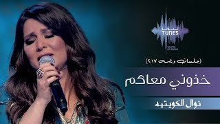 نوال الكويتيه - خذوني معاكم (جلسات  وناسه) | 2017