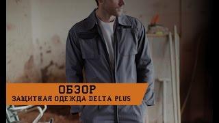 Обзор. Защитная одежда DELTA PLUS