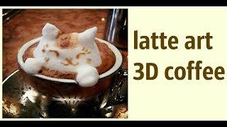 Латте 3D.  Удивительные скульптуры из пены. Latte art 3D / ИДЕИ ДЛЯ ХОРОШЕГО НАСТРОЕНИЯ(Латте 3D. Рисунки на кофе. Latte art 3D https://youtu.be/1aMn3uOxfO4 Казуки Ямамото - бариста из Осаки, - автор многочисленных..., 2016-02-08T16:43:19.000Z)