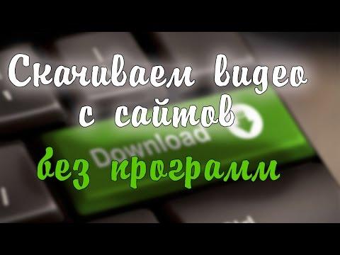 Как скачивать видео с любого сайта без программ