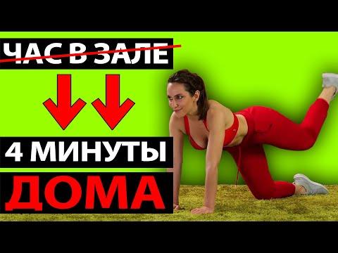 4-Х Минутная Тренировка Которая ЗАМЕНИТ ЧАС В СПОРТЗАЛЕ