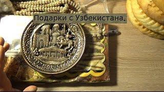 Подарки с Узбекистана.