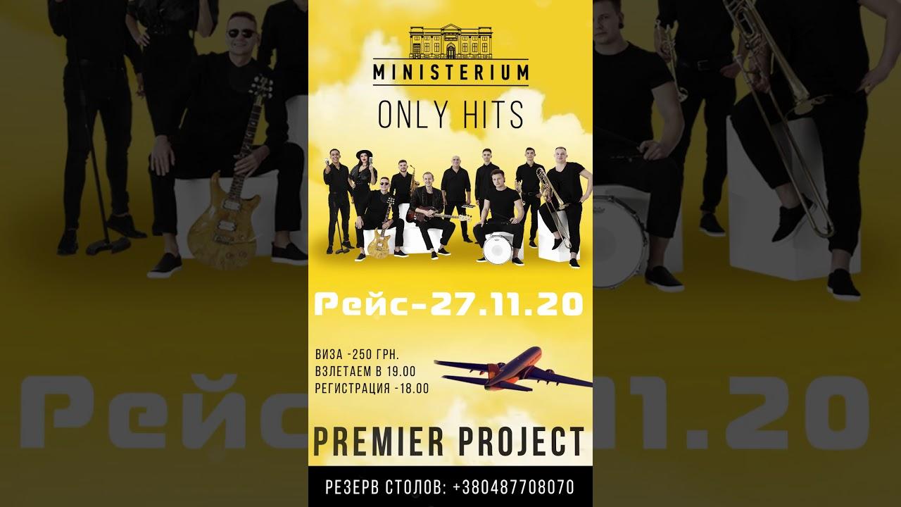 Вечеринка рейс 27-11 с Premier Project