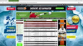 MyScore ru  футбол онлайн трансляции, спорт матчей  результаты бесплатный прогноз ставки