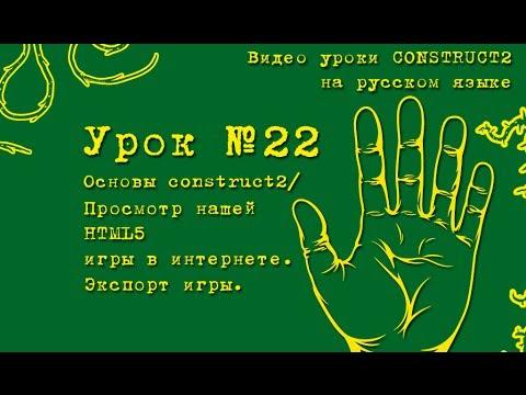 Урок 22 . Construct 2 . Загружаем игру в интернет.