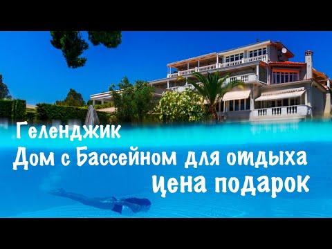 Жилье Геленджик район Голубая Бухта частный сектор 2018 Арго Океанологов 4