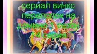 сериал  винкс  переполох на  домино  1 сезон 14 серия