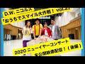 D.W.ニコルズ「おうちでスマイル大作戦!vol.2」〜2020ニューイヤーコンサート映像特別公開(後編)〜