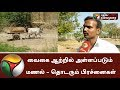 Problems due to sand mining done in Vaigai river beds #Sand #VaigaiRiver