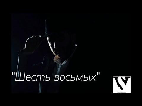 Saro Vardanyan - Шесть восьмых