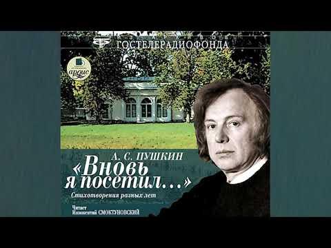 А. С. Пушкин:  Вновь я посетил... Стихотворения разных лет (читает Иннокентий Смоктуновский)