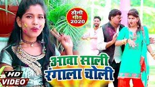 Pramod Tiwari का नया सबसे हिट होली गीत 2020 | Aawa Sali Rangala Choli | Holi Song