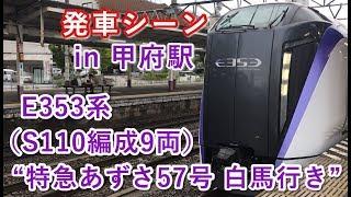 """E353系(S110編成9両) """"特急あずさ57号 白馬行き""""電車 甲府駅を発車する 2019/06/15"""