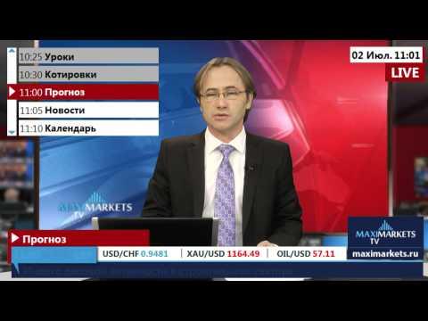 02.07.15  (11:00 MSK) - Прогноз рынка Форекс. MaxiMarkets форекс ТВ.