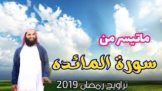 هدوء وطمئنينة-الشيخ عز العوامي-تراويح رمضان2019