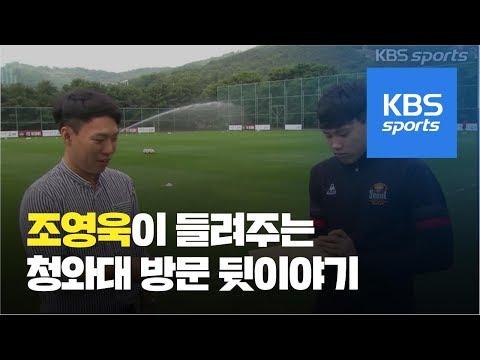 U-20 축구 조영욱 '이니 시계' 받은 뒷얘기 / KBS뉴스(News)