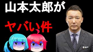 【ゆっくり解説】本当に信じて大丈夫?山本太郎氏の問題発言や問題行動をまとめてみた