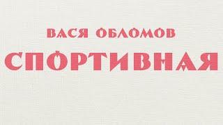 Вася Обломов - Спортивная
