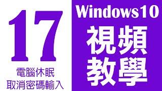 【Windows 10 教學 17】電腦休眠 取消密碼輸入