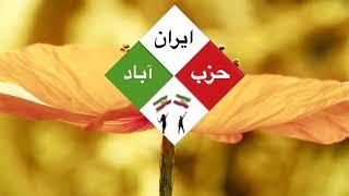 آغاز پنجمین سال از فعالیت حزب ایران آباد، پیام خانم صنم