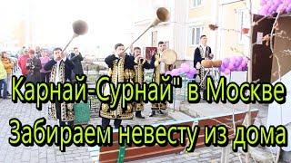 Карнай Сурнай в Москве Забираем невесту из дома