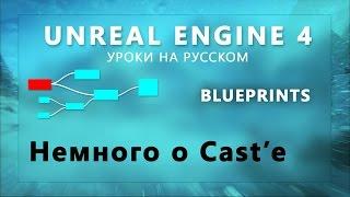 Blueprint Unreal Engine 4 - Немного о Cast'е (Урок неактуален)