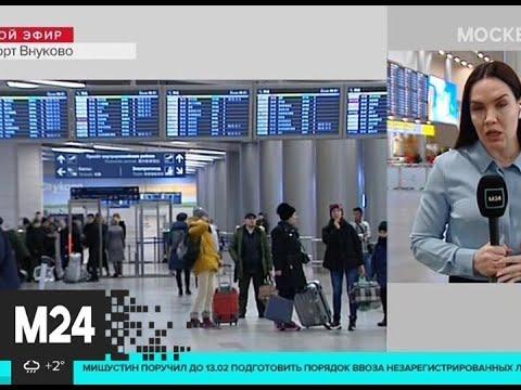 Прибывшие из Китая пассажиры рассказали о проверках на коронавирус в аэропортах - Москва 24