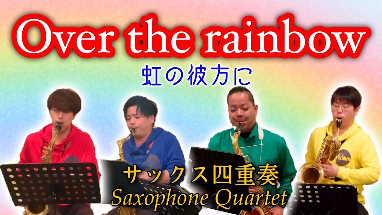 【サックス四重奏】Over The Rainbow - 虹の彼方に