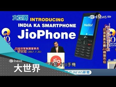 領印度成全球第二大電信市場!免費手機JioPhone搶市佔 用戶量半年內達1億|主播王志郁|【大世界新聞�0716|三立iNEWS