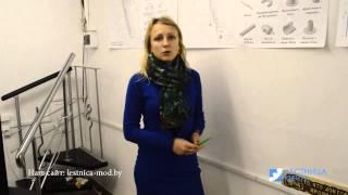 Купить лестницу в Минске(В данном видео менеджер Виктория расскажет о том, как купить модульную лестницу в Минске! Наш сайт: http://lestnica-..., 2015-01-05T14:28:47.000Z)