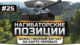 Волшебный БатЧат на Перевале! Нагибаторские Позиции World Of Tanks #25.