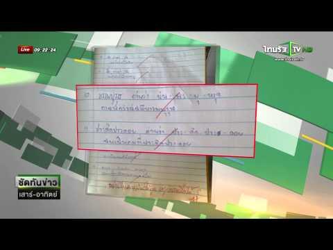 ตรัง ครู FB เตือนพ่อแม่ทำการบ้านให้ลูก | 13-06-58 | ThairathTV