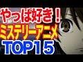 やっぱ好き!ミステリーアニメランキングTOP15 の動画、YouTube動画。