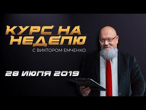 Курс на неделю с Виктором Емченко. 28 июля 2019
