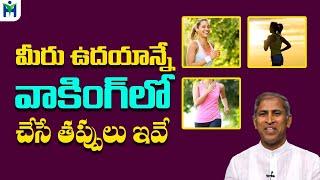 వాకింగ్ లో  మీరు తెలియక చేసే తప్పులివే|Manthena Satyanarayana Raju Videos|Walking Health Benifits|