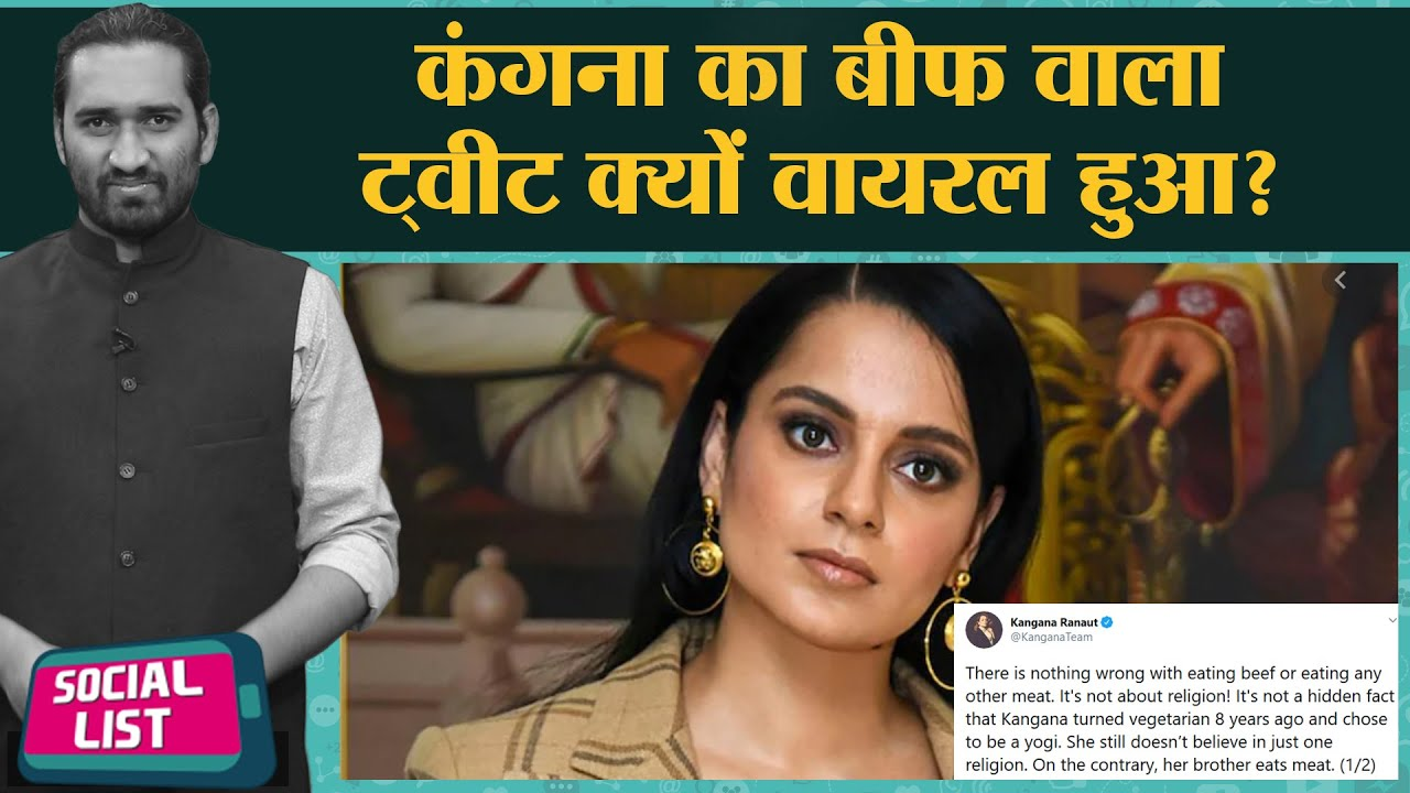 Kangana Ranaut का Beef Tweet Viral, Students Jobs के लिए Congress बोली Speak Up India | Social List