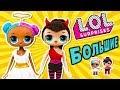 БОЛЬШИЕ КУКЛЫ ЛОЛ СЕСТРИЧКИ | ООАК на куклах лол кастом LOL Sugar & Spice Big Sisters  мастер-класс