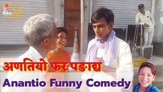 अणतियो फर पङाद्य | मजेदार कॉमेडी | Anantio (Ramo Nai) & Bhanwar Marwari Pallu | Funny Comedy 😀