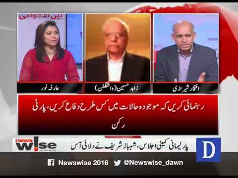 Newswise - 17 May, 2018 - Dawn News
