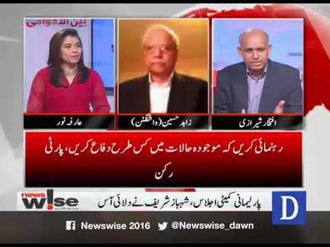 Newswise - 17 May, 2018 - Dawn News