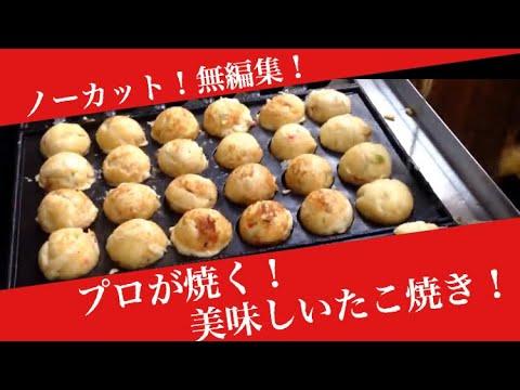 Japanese fast food Takoyaki, where professional baked.No editing Ver.