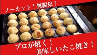 プロが焼く、美味しいたこ焼きの焼き方。小細工無し、ノーカット版。 thumbnail