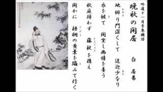 詩吟「晩秋の閑居」 白居易 日本詩吟学院「吟道」11月号巻頭詩.