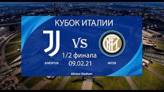 Ювентус Интер Кубок Италии 1 2 финала 09 02 21